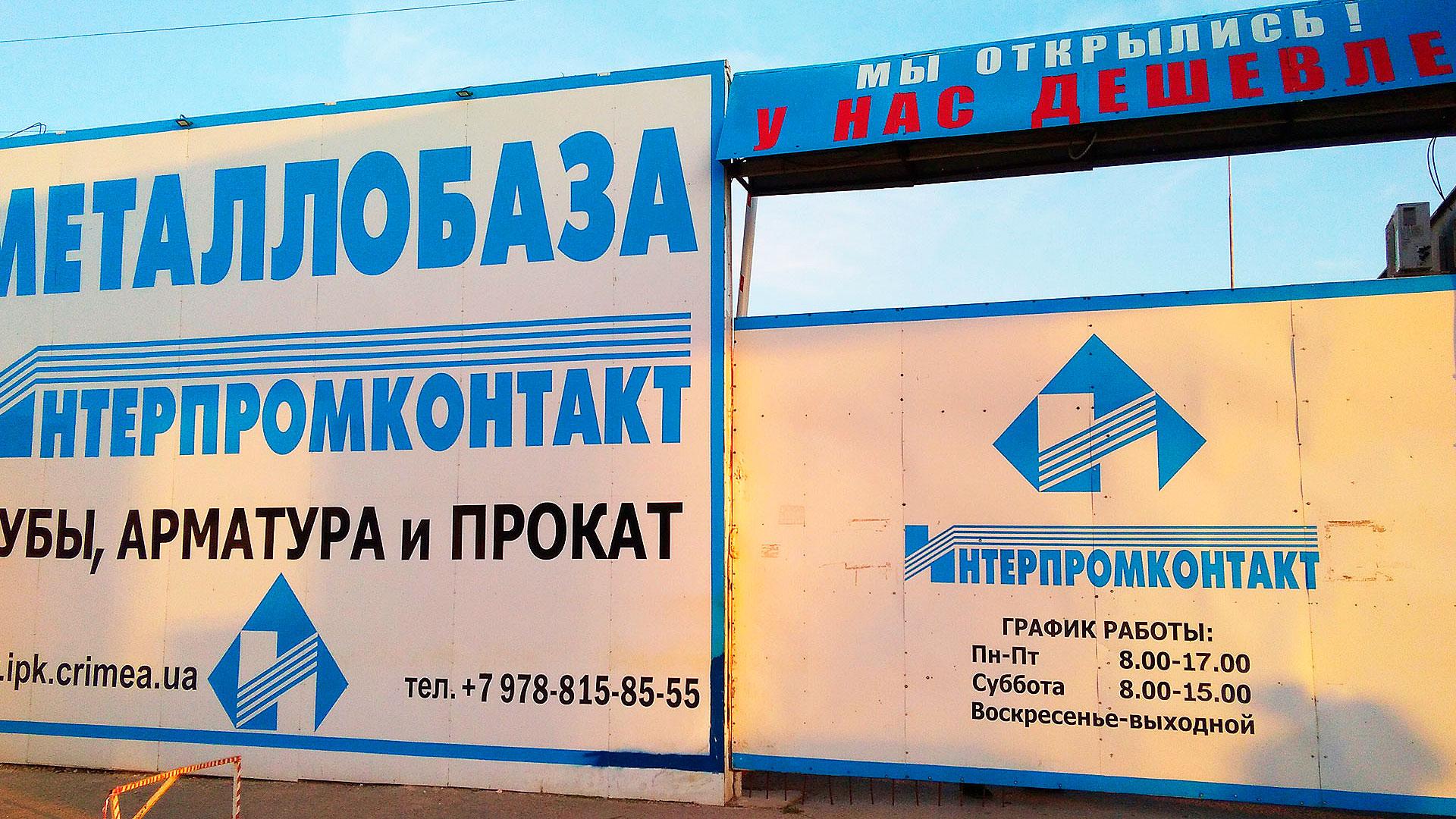 Офис Евпатория